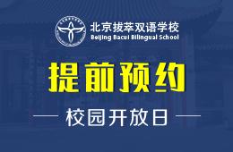 北京拔萃双语学校校园开放日活动免费预约中图片