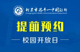 北京市昌平一中国际部校园开放日活动免费预约中图片