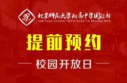 北京师范大学附属中学国际部校园开放日活动免费预约中图片