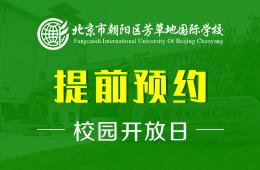 北京市朝阳区芳草地国际学校校园开放日活动免费预约中图片