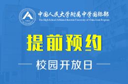中国人民大学附属中学国际部校园开放日活动预约报名中图片