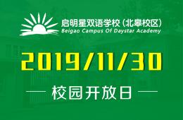 启明星双语学校北皋校区校园开放日活动免费报名中图片