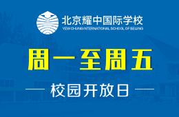 北京耀中国际学校校园开放日活动火热预约中图片