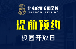北京哈罗英国学校校园开放日活动火热报名中图片