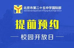北京市第二十五中学国际部校园开放日免费预约中图片