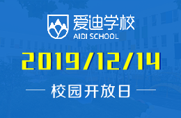 北京爱迪国际学校校园开放日(中学部)正在预约报名中!图片
