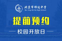 北京市师达中学校园开放日诚邀预约报名图片