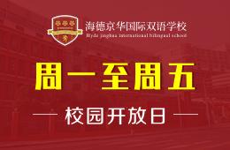 海德京华国际双语学校校园开放日邀您预约探校图片