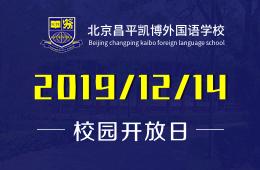 北京昌平凯博外国语学校校园开放日火热预约报名图片