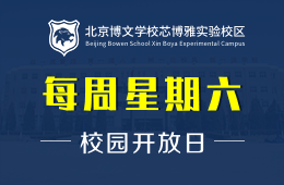 北京博文学校芯博雅实验校区校园开放日诚邀预约报名探校图片
