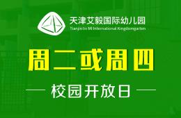 天津艾毅国际幼儿园校园开放日预约报名探校图片