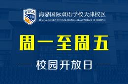 海嘉国际双语学校天津校区校园开放日正在预约报名中图片