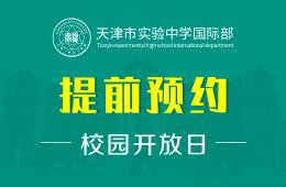 天津市实验中学国际部校园开放日免费预约报名中图片