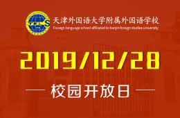 天津外国语大学附属外国语学校校园开放日预约报名访校图片