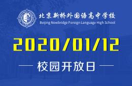 北京新桥外国语高中学校校园开放日暨招生说明会图片