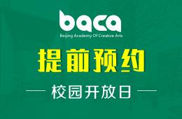 BACA国际艺术教育中心4月线上直播活动预约报名中图片