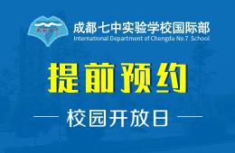 成都七中实验学校国际部校园开放日正在预约报名中图片