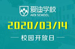 北京爱迪国际学校线上开放日正在火爆预约中!图片