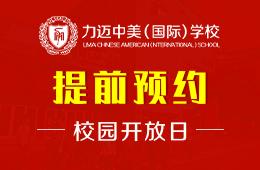2020年北京力迈中美国际学校线上招生说明会正在预约报名中图片