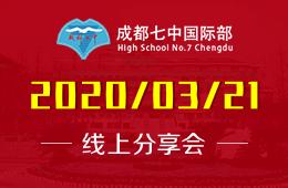 成都七中国际部被英国G5录取学生线上分享会预约报名图片