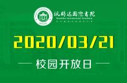 讯得达国际书院深圳首创VR校园开放日再次来袭