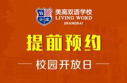 上海美高双语学校线上开放日云探校图片