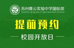 苏州青云实验中学国际部校园开放日免费报名预约图片