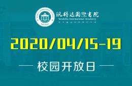 讯得达国际书院首届国际教育体验周火爆预约报名中图片