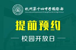 杭州第十四中学国际部校园开放日免费报名预约图片