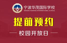 宁波华茂国际学校校园开放日预约报名探校图片
