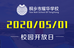 2020年桐乡市耀华学校首场线上开放日预约报名中图片