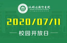深圳讯得达国际书院校园开放日等你来!