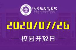 深圳讯得达国际书院校园开放日:7月26日,不见不散!