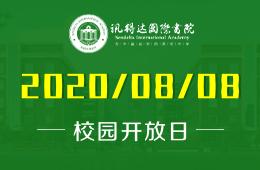 深圳讯得达国际书院8月8日校园开放日火热报名!