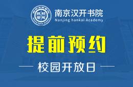 南京汉开书院校园开放日免费报名预约图片