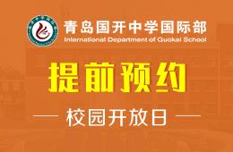 青岛国开中学国际部校园开放日活动免费预约中图片