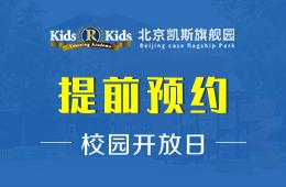 北京凯斯旗舰园校园开放日预约报名进行中图片