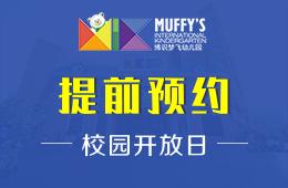 Muffy's博识梦飞幼儿园校园开放日正在报名进行中
