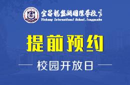宜昌龙盘湖国际学校校园开放日免费预约中图片