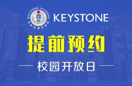 北京鼎石国际学校校园开放日免费预约报名图片