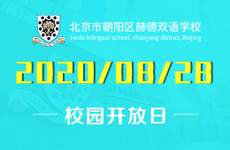 北京市朝阳区赫德双语学校校园开放日免费预约报名图片