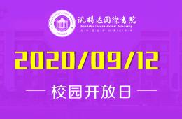 深实验国际教育基地(讯得达国际书院)校园开放日火热报名