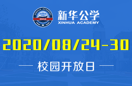 【关键】合肥新华公学深度访校周,秋季入学倒计时!图片