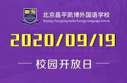 北京昌平凯博外国语学校云分享会 | 如何让你的孩子把握未来!图片