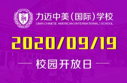 北京力迈中美国际学校小学部开放日 | 等你,在初秋的校园图片