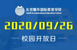 线上探校说明会: 带您了解北京耀华国际教育学校的特别之处图片