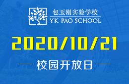 包玉刚实验学校高中部(松江校区)信息说明会预约报名图片