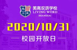 上海美高双语学校2021年春季招生会正式开始啦!图片