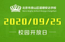 北京市房山区诺德安达学校校园开放日(家长工作坊)预约中图片
