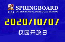 北京君诚国际双语学校校园开放日免费预约中图片